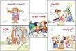 کتاب پنج جلدی کودکان