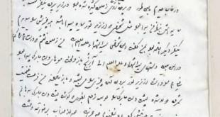دستخط ناصرالدین شاه