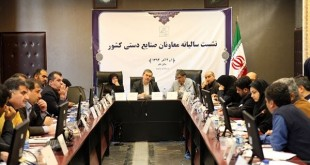 کارگروه تخصصی صنایع دستی