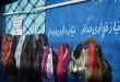 دیواری مهربانی؛ مهرورزی ایرانی