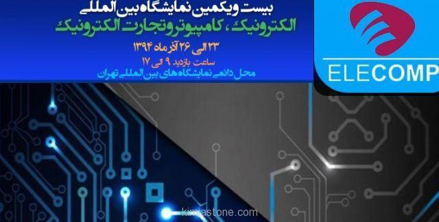 بیست و یکمین نمایشگاه الکامپ تهران