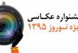 فراخوان مسابقه عکاسی نوروز 1395 | جشنواره عکاسی نوروز 95