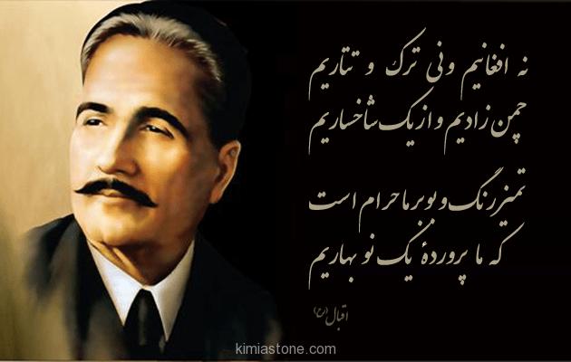 یکم اردیبهشت سالروز درگذشت اقبال لاهوری