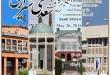 همایش بین المللی شرق شناسی در ارمنستان