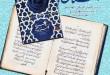 کتاب سخنگوی گلستان سعدی