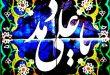 میلاد حضرت علی علیه السلام تهنیت و مبارک باد