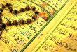 سوره یاسین چه خواصی دارد
