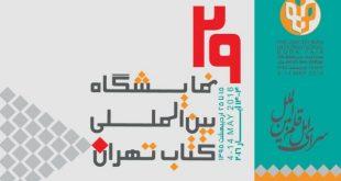 نمایشگاه کتاب تهران ۹۵ | کارگاه آشنایی با کاربری حرفهای شبکههای اجتماعی