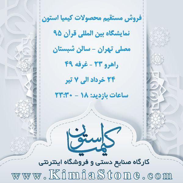 بیست و چهارمین نمایشگاه بین المللی قرآن کریم|نمایشگاه قرآن تهران 95