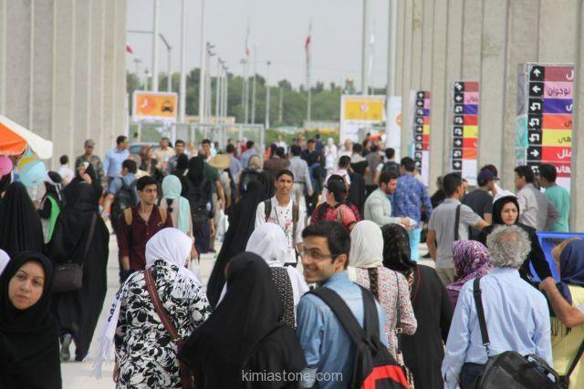 نمایشگاه کتاب تهران ۹۷
