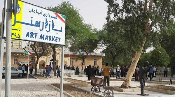 بازار-هنر آبادان