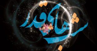مراسم شب های قدر 95 در تهران