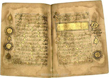 قرآن های قدیمی جهان در نمایشگاه قرآن