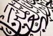 نمایشگاه قرآن سال 95 | ماندگاری هنر با تمسک به فهم قرآن