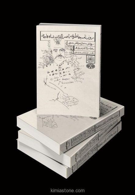 انتشار فصلی دیگر از خاطرات ناصرالدین شاه در سال غوغای تنباکو