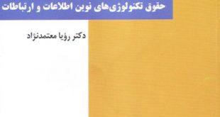 انتشار کتاب حقوق جهانی ارتباطات