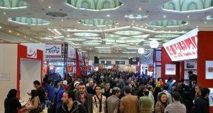 زمان و محل نمایشگاه مطبوعات تهران