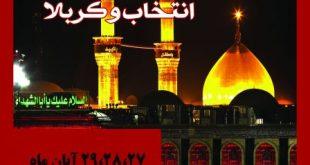 انتخاب و کربلا ویژه برنامه اربعین ۹۵ - تهران فرهنگسرای ابن سینا