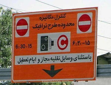 زمان اجرای طرح ترافیک سال 97