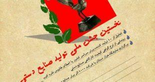 جشن ملی تولید صنایع دستی 15 آذر 95 برگزار می شود