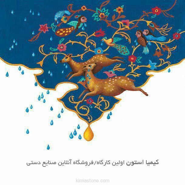 رویشهای جدید در حوزه صنایع اسلامیایرانی