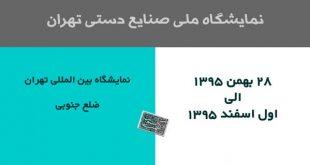 نمایشگاه صنایع دستی تهران بهمن 95
