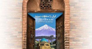 نمایشگاه گردشگری 18 بهمن 95 در تهران