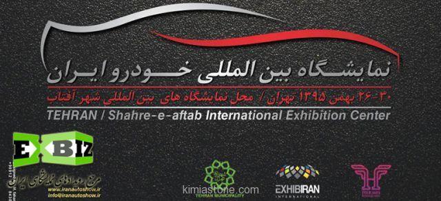 زمان نمایشگاه بین المللی خودرو /ایران اتوشو 95