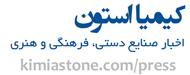 کیمیا استون | اخبار صنایع دستی فرهنگی هنری
