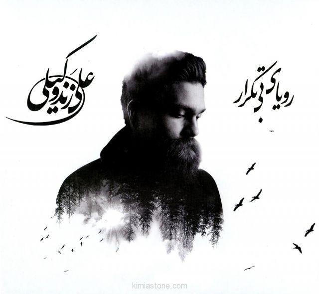 علی_زند_وکیل