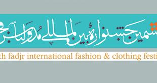 جشنواره مد و لباس ۹۵