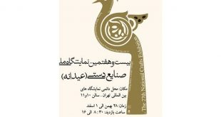 نمایشگاه صنایع دستی بهمن 95 در تهران