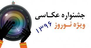 مسابقه عکاسی نوروز ۹۶