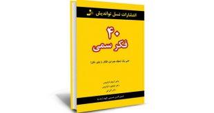نشر کتاب ۴۰ فکر سمی