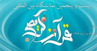 نمایشگاه قرآن ۹۶