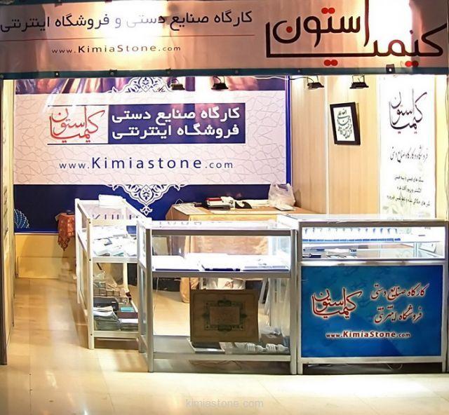 نمایشگاه قرآن 96