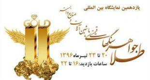 نمایشگاه طلا جواهر اصفهان تیر ماه ۹۶