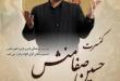 کنسرت حسین صفا منش مرداد 96 در تهران