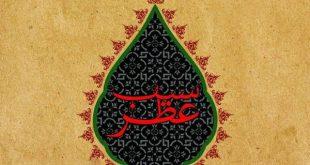 نمایشگاه محرم ۹۶ تهران