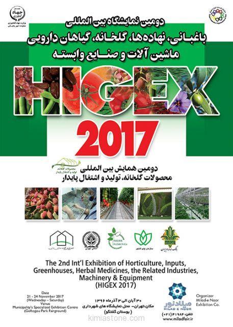 نمایشگاه گیاهان دارویی باغبانی و گلخانه