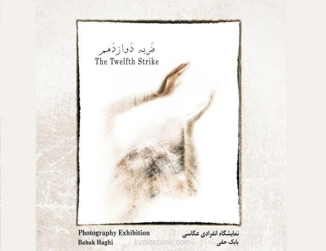 نمایشگاه «ضربه دوازدهم»