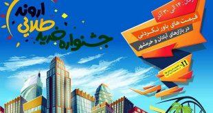 جشنواره خرید طلایی اروند ۹۶