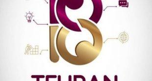 نمایشگاه توسعه کسب و کار تهران دی ماه ۹۶