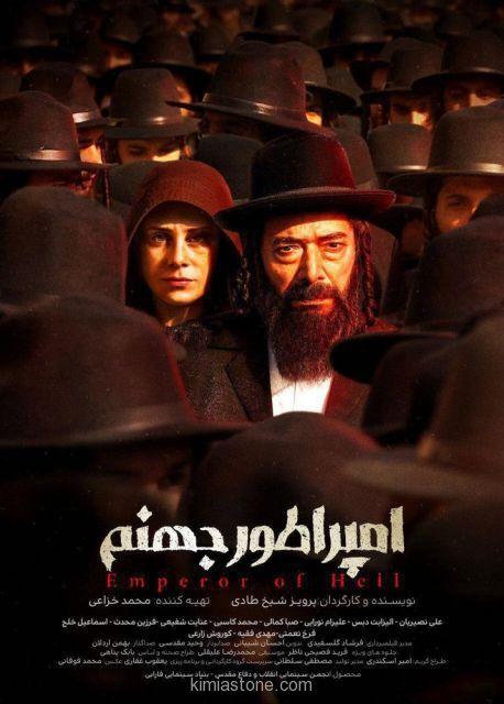 نقد و بررسی فیلم امپراطور جهنم