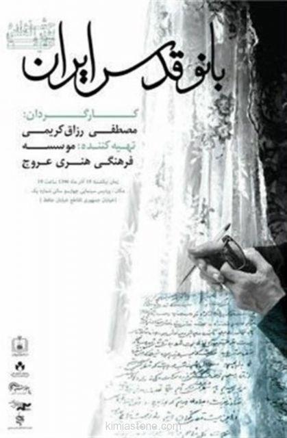 نقد و بررسی فیلم بانو قدس ایران