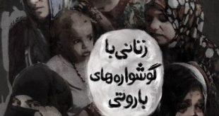 نقد و بررسی فیلم زنانی با گوشوارههای باروتی