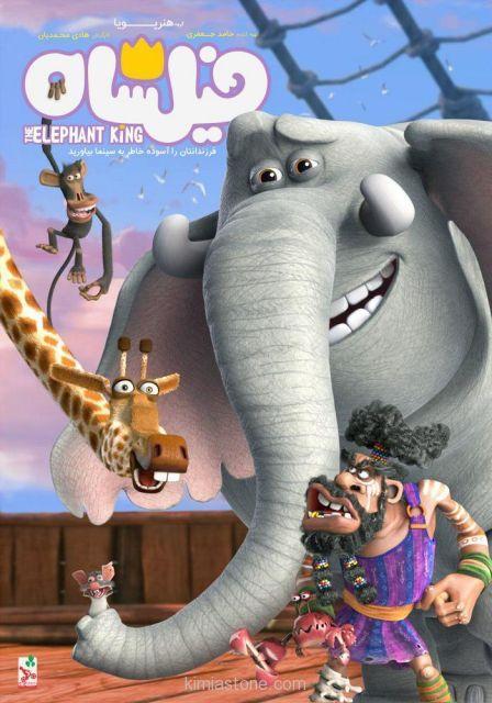 نقد و بررسی کارتون فیلشاه