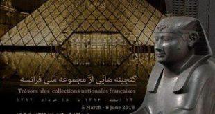نمایشگاه موزه لوور در تهران ۱۴ اسفند گشایش مییابد