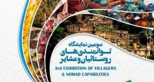 نمایشگاه توانمندیهای روستائیان و عشایر اسفند 96 تهران
