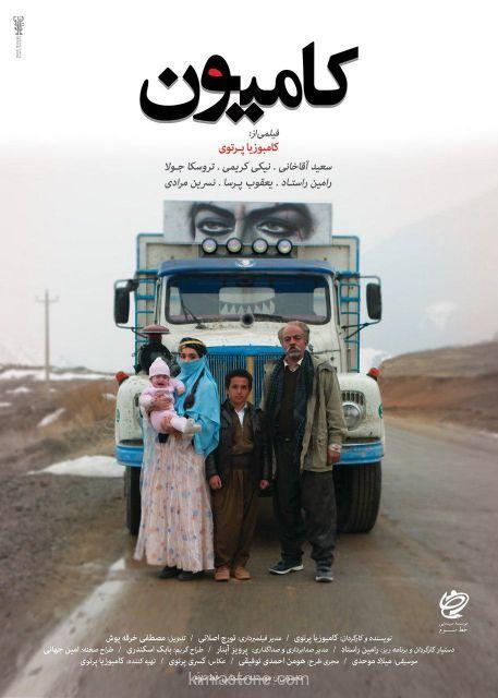 نقد و بررسی فیلم کامیون